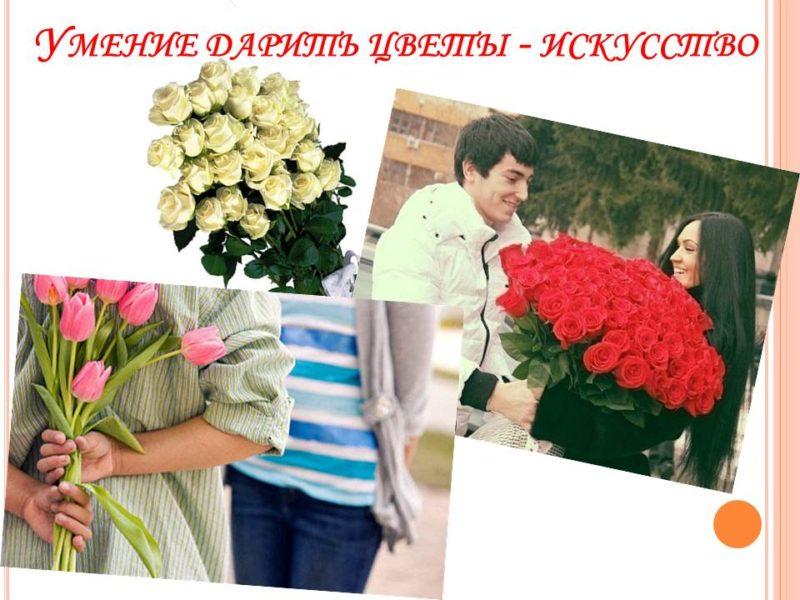 5 правил цветочного этикета: вы не ударите в грязь лицом, даже если дарите цветы мужчине